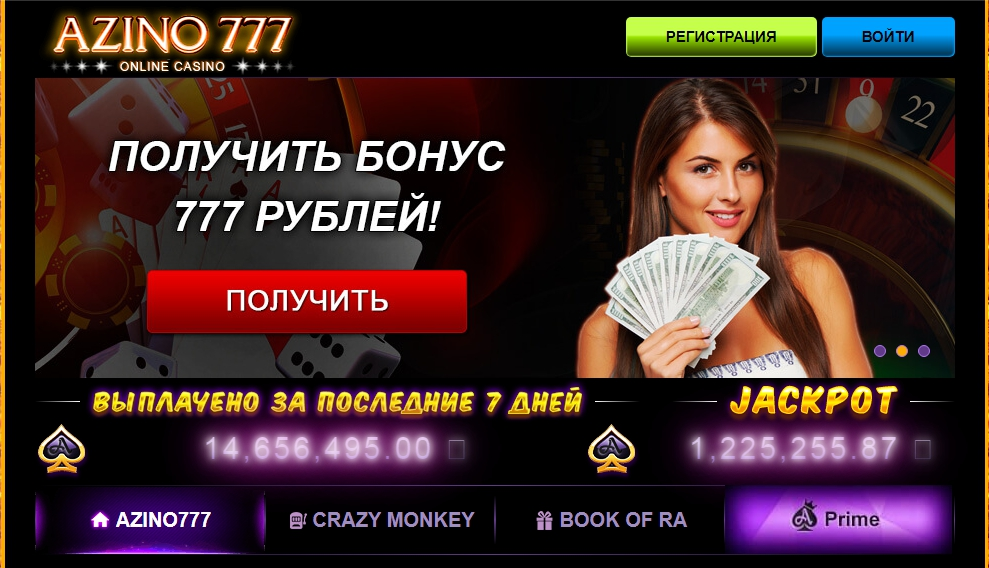 азино 777 онлайн